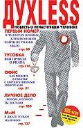Сергей Минаев -Духless: Повесть о ненастоящем человеке