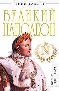 Борис Тененбаум - Великий Наполеон