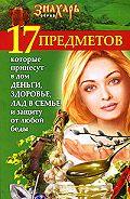 Мария Игнатова -17 предметов, которые принесут в дом деньги, здоровье и лад в семье и защиту от любой беды