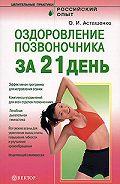 Олег Асташенко - Оздоровление позвоночника за 21 день