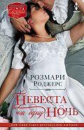 Розмари  Роджерс -Невеста на одну ночь