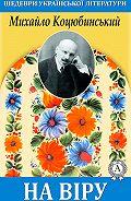 Михайло Коцюбинський - На віру