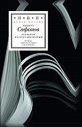 Никита Сафонов - Разворот полем симметрии