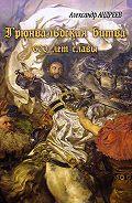 Александр Радьевич Андреев -Грюнвальдская битва. 15 июля 1410 года. 600 лет славы