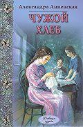 Александра Анненская -Чужой хлеб (сборник)