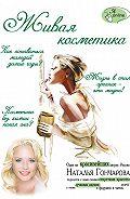 Наталья Гончарова, Ирина Костина - Живая косметика