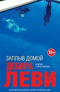 Дебора Леви -Заплыв домой