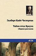 Гилберт Честертон -Тайна отца Брауна (сборник)