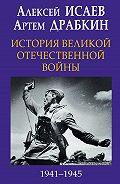 Алексей Исаев -История Великой Отечественной войны 1941-1945 гг. водном томе