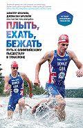 Джонатан Браунли -Плыть, ехать, бежать. Путь к олимпийскому пьедесталу в триатлоне