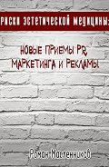 Роман Масленников, Татьяна Буренкова - Риски эстетической медицины: Новые приемы PR, маркетинга и рекламы