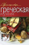 Коллектив Авторов -Греческая кухня