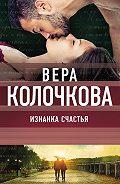 Вера Александровна Колочкова -Изнанка счастья