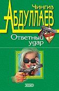 Чингиз Акифович Абдуллаев -Правило профессионалов
