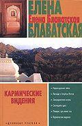 Елена Блаватская -Кармические видения (сборник)