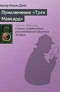 Артур Конан Дойл - Приключение «Трех Мансард»