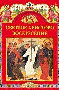 Светлое Христово Воскресение (сборник)