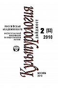 Ирина Галинская - Культурология: Дайджест №2 / 2010