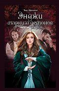 Таис Афинская -Энджи – маркиза демонов