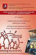 Коллектив авторов -Современная московская молодая семья (по результатам апробации системы социо-психологического мониторинга)
