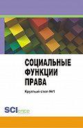 Сборник статей - Социальные функции права. Материалы круглого стола. Круглый стол № 1