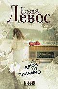 Елена Девос -Ключ от пианино