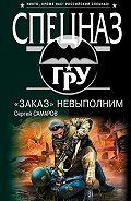 Сергей Самаров - «Заказ» невыполним