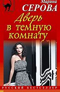 Марина Серова -Дверь в темную комнату
