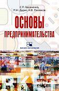 Михаил Николаевич Дудин -Основы предпринимательства: учебное пособие
