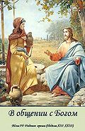 Франсиско Карвахал - Рядовое время: Недели XIII – XXIII
