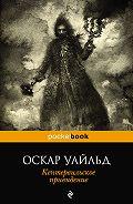 Оскар Уайльд -Кентервильское привидение (сборник)