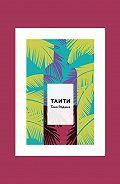 Таня Родина -Таити