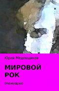 Юрий Медовщиков -Мировой рок
