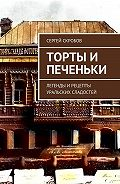 Сергей Скробов -Торты и печеньки. Легенды ирецепты уральских сладостей
