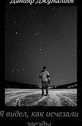 Данияр Джумалиев -Я видел, как исчезали звезды