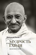 Махатма Ганди -Мудрость Ганди. Мысли и изречения