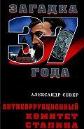 Александр Север - Антикоррупционный комитет Сталина