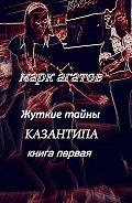 Марк Агатов -Жуткие тайны Казантипа. Книга первая