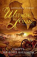 Томас Дональд - Шерлок Холмс. Смерть на коне бледном