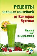 Виктория Бутенко -Рецепты зеленых коктейлей от Виктории Бутенко. Первый шаг к сыроедению