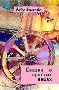 Алена Бессонова -Сказки опростых вещах