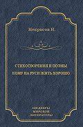 Николай Некрасов -Стихотворения и поэмы. Кому на Руси жить хорошо (сборник)