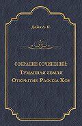 Артур Конан Дойл -Туманная земля. Открытие Рафлза Хоу