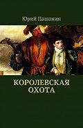 Юрий Пашанин -Королевская охота