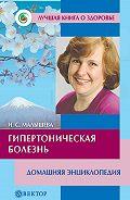 Ирина Малышева - Гипертоническая болезнь. Домашняя энциклопедия