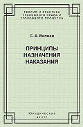Самир Велиев - Принципы назначения наказания