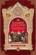 Игумен Митрофан (Гудков) - Большой Домострой, или Крепкие семейные устои, освященные Церковью