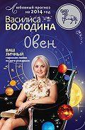 Василиса Владимировна Володина -Овен. Любовный прогноз на 2014 год