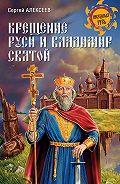 Сергей Викторович Алексеев - Крещение Руси и Владимир Святой