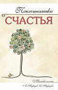 Ирина Медведева - Психотехники счастья